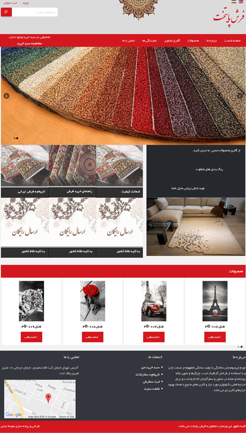 طراحی سایت فروشگاهی فرش پایتخت