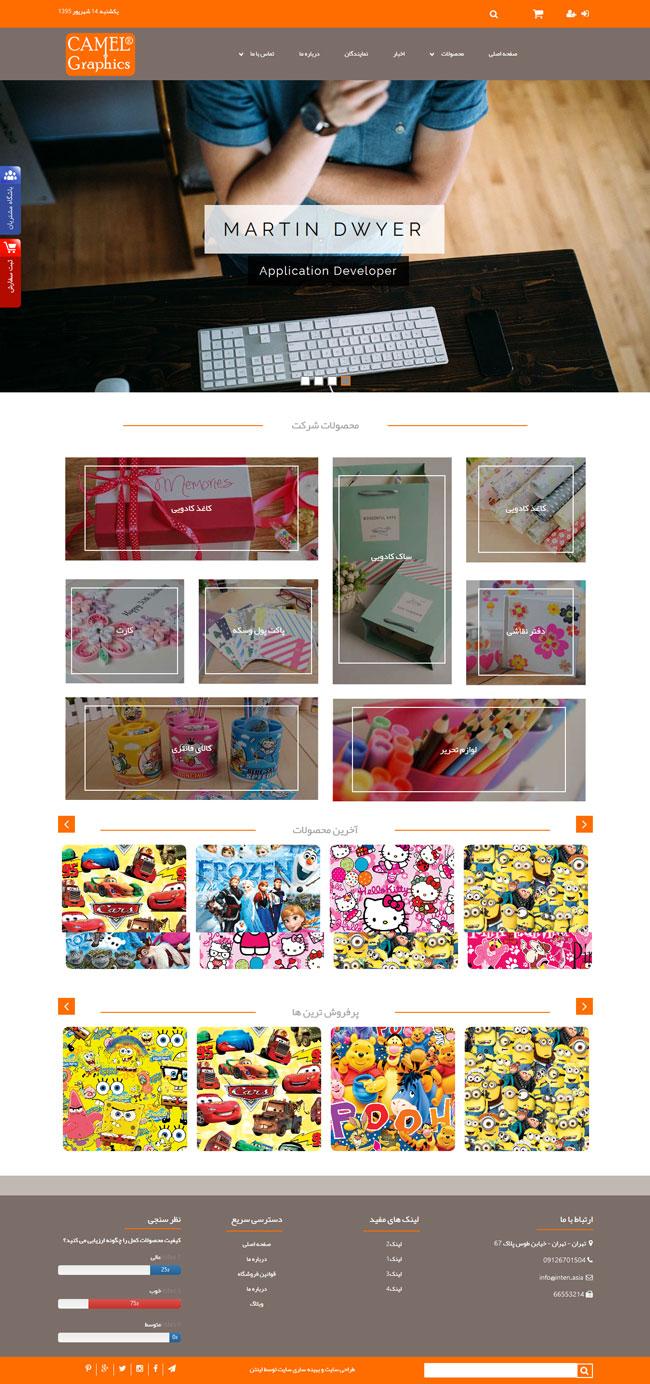طراحی سایت فروشگاهی کمل گرافیک