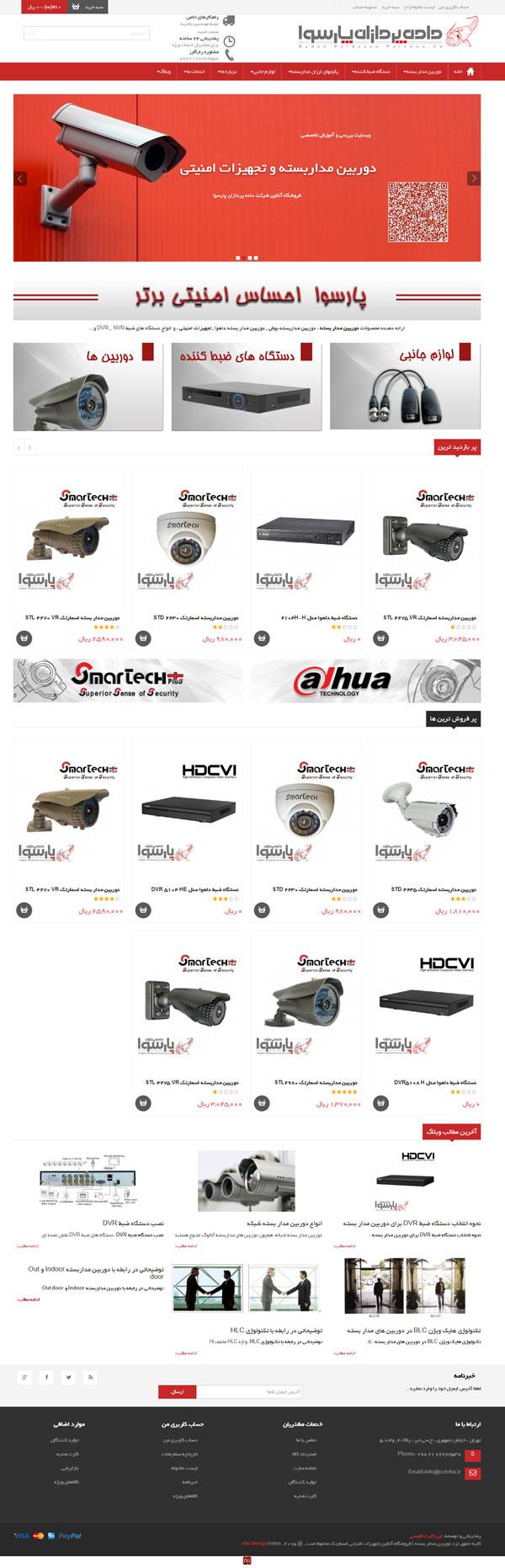 طراحی سایت فروشگاهی دوربین مدار بسته