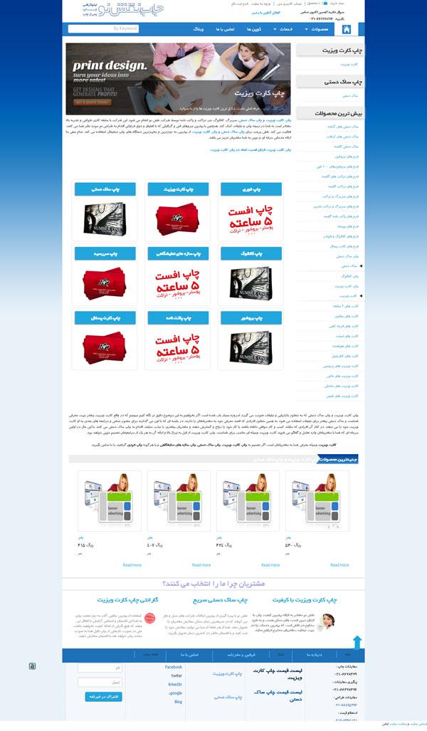 طراحی سایت فروشگاهی نقش پرینت