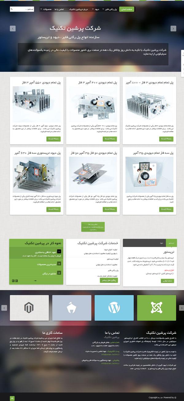 طراحی سایت فروشگاهی پرشین تکنیک