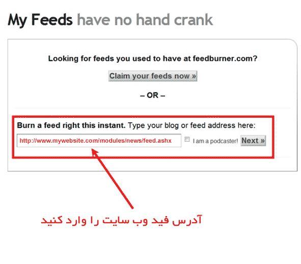 مراحلد راه اندازی خبر نامه با استفاده از FeedBurner