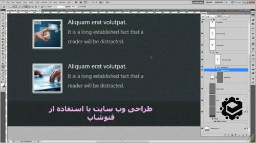 طراحی وب سایت با فتوشاپ