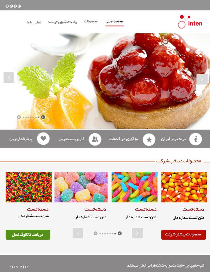 طراحی سایت صنایع غذایی