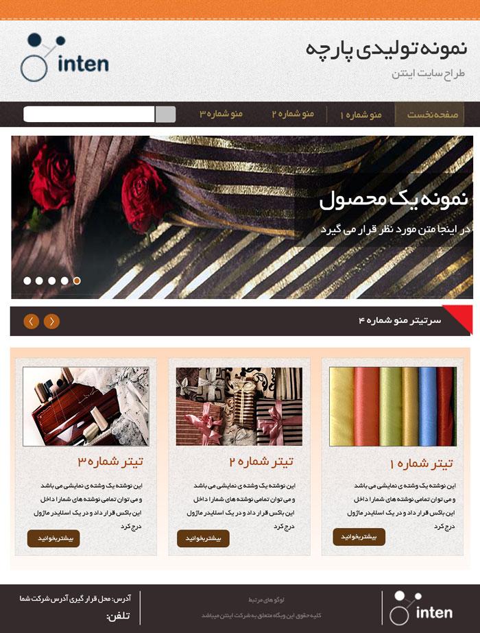 طراحی سایت پارچه فروشی
