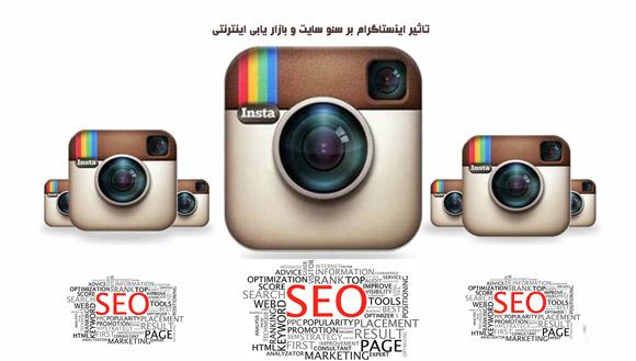 ارتباط وب سایت با صفحه اینستاگرام و تاثیر آن بر سئو سایت