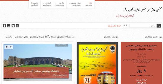 طراحی سایت کنفرانس