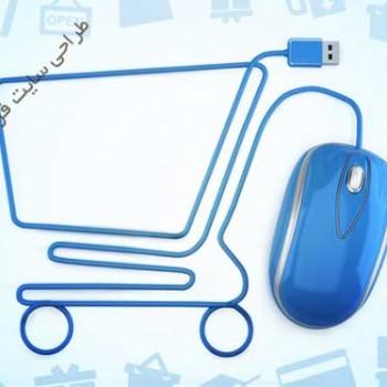 طراحی سایت:طراحی سایت فروشگاهی