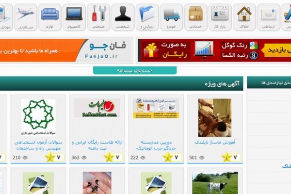 طراحی سایت نیازمندی ها | طراحی سایت | ساخت سایت | سئو | بهینه سازی ...طراحی سایت آگهی و نیازمندی ها