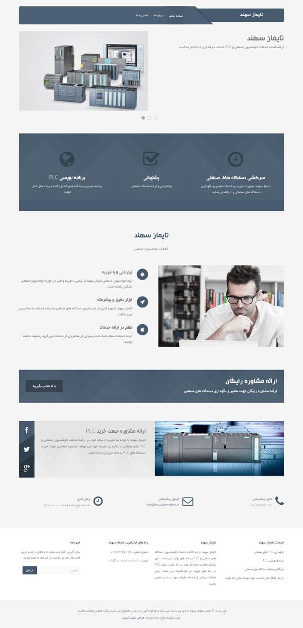 طراحی سایت مهندسین مشاورز