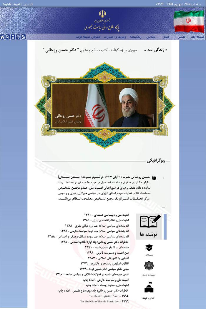 طراحی سایت پایگاه اطلاع رسانی ریاست جمهوری
