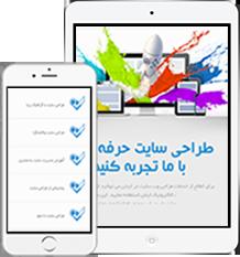 طراحی وب سایت با گرافیک زیبا و کاربرپسند
