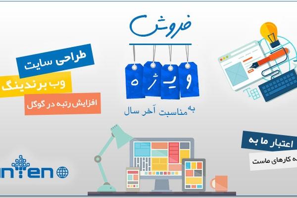 فروش ویژه آخر سال 20 درصد تخفیف خدمات طراحی سایت و افزایش رتبه سایت در گوگل