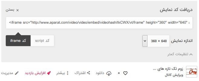 قرار دادن ویدئو در جوملا