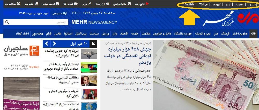 طراحی سایت خبری مهر