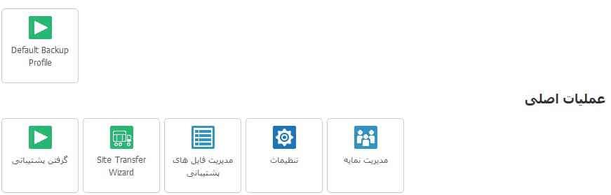 گرفتن بکاپ در طراحی سایت با جوملا
