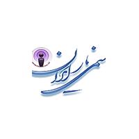 سمینار ایران