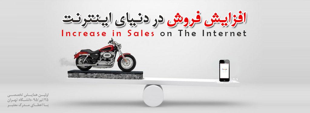 همایش افزایش فروش در دنیای اینترنت