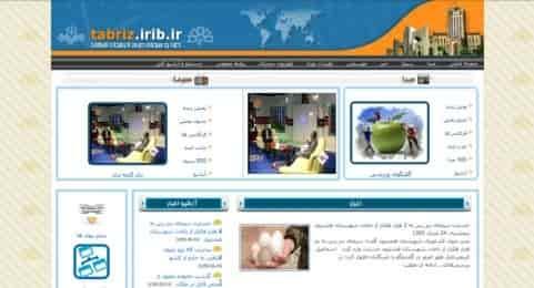 طراحی سایت صدا و سیمای استان آذربایجان شرقی