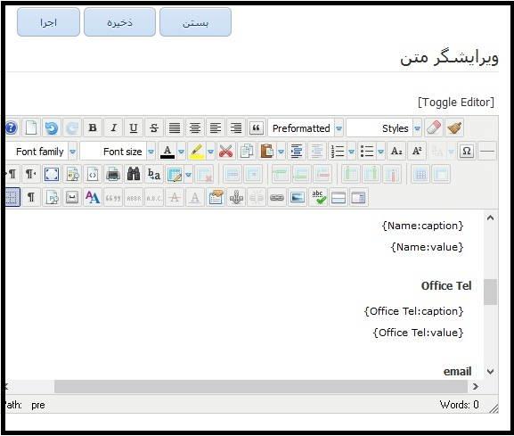 ارسال ایمیل در Rsform