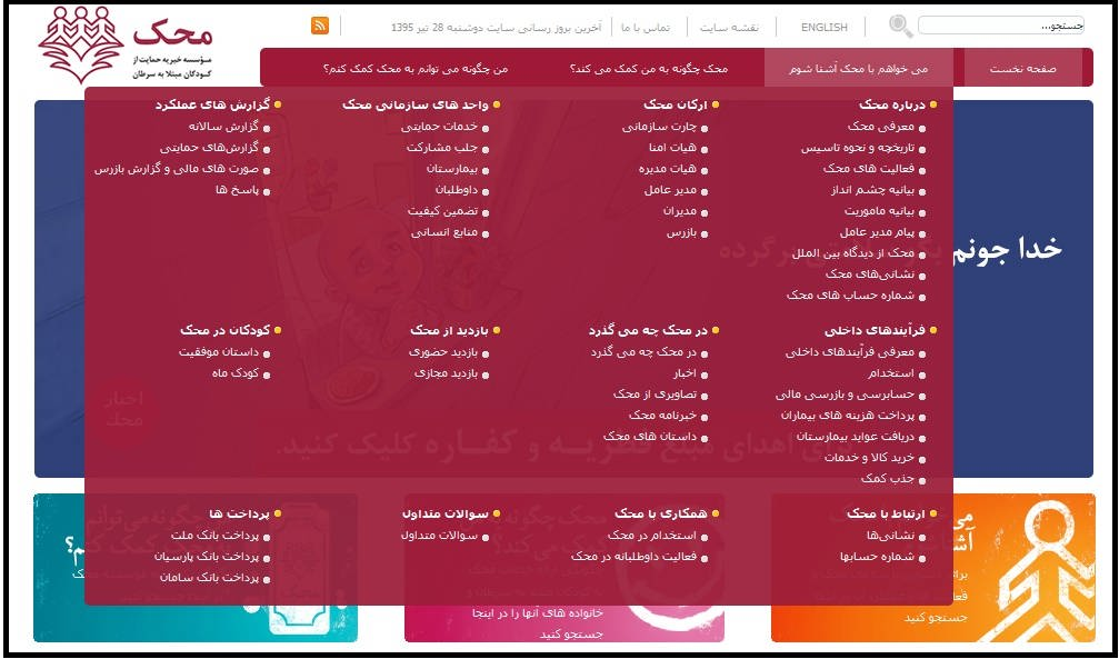 طراحی سایت خیریه محک