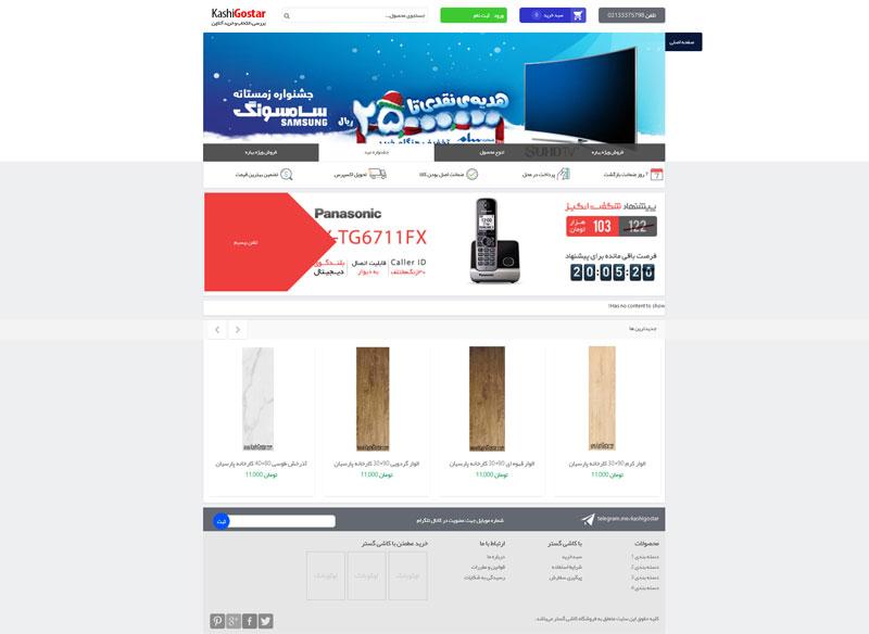 طراحی سایت فروشگاهی کاشی گستر
