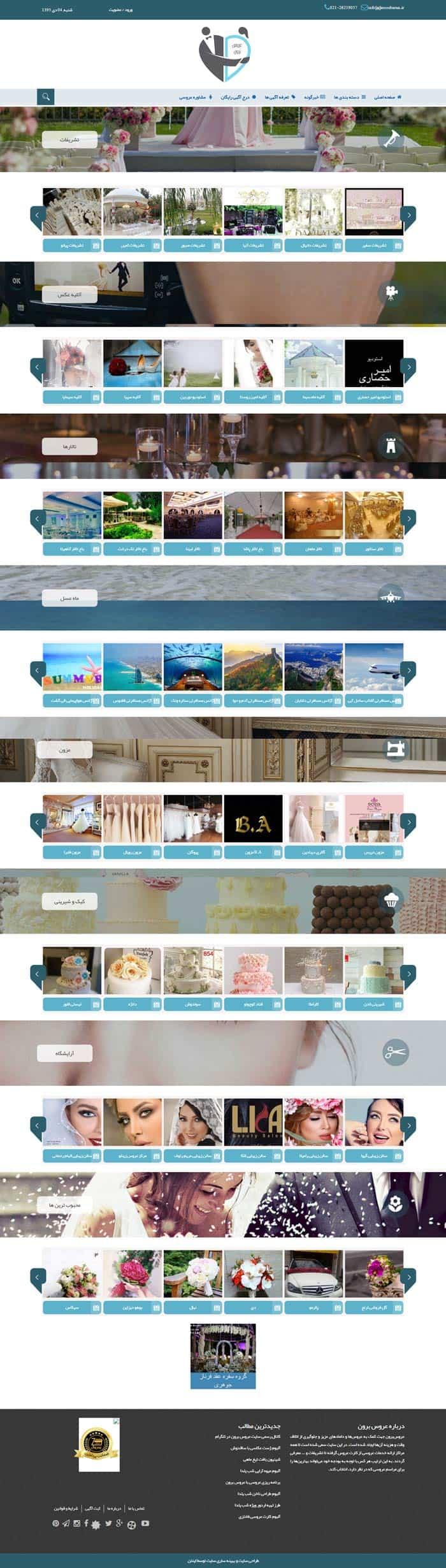 نمونه کار طراحی سایت عروس برون