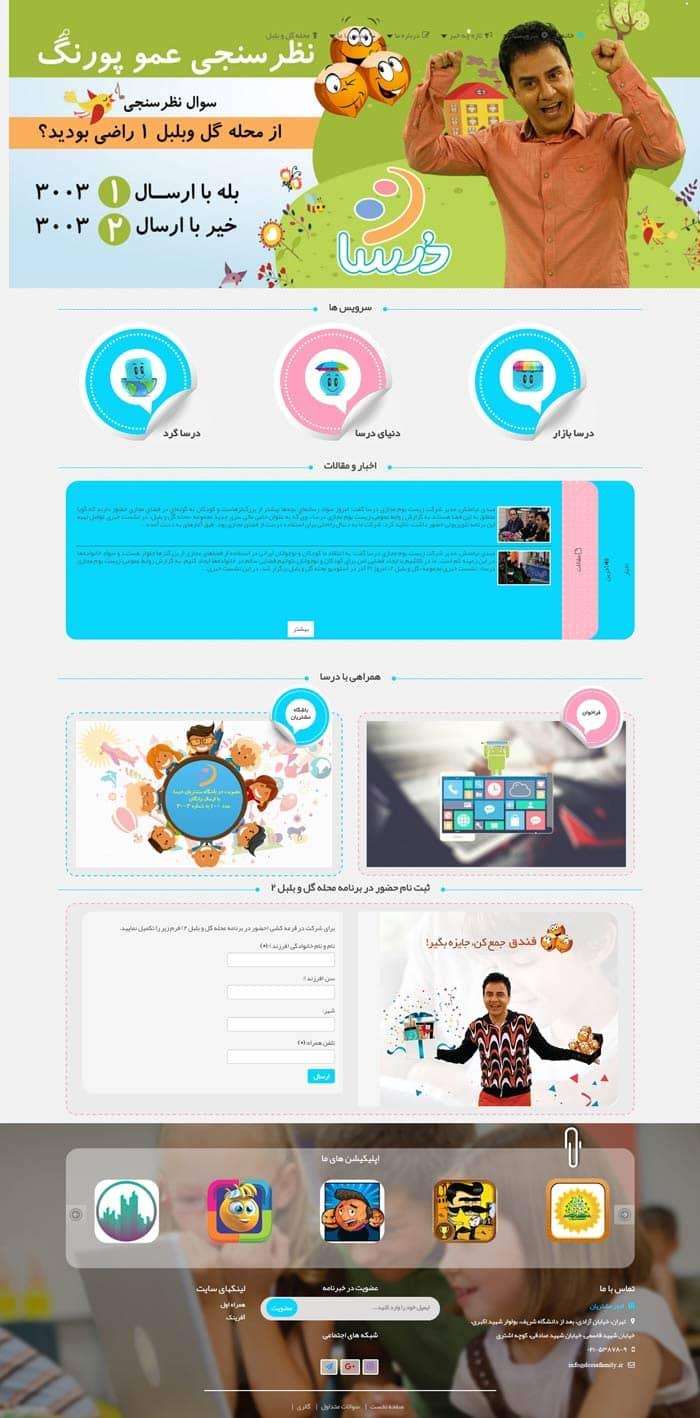 نمونه کار طراحی سایت درسا فمیلی