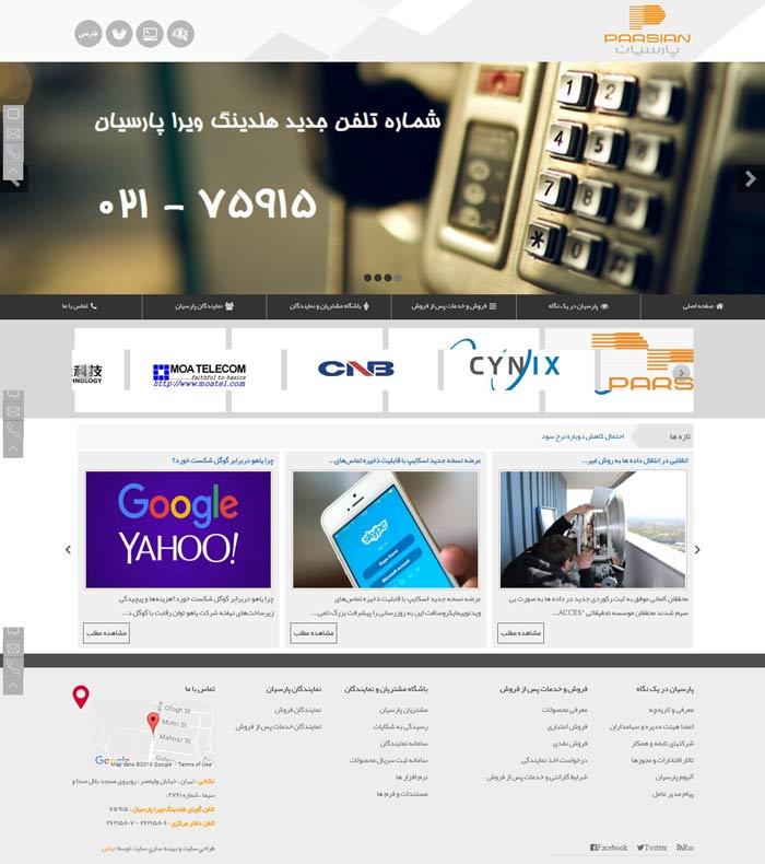نمونه کار طراحی سایت پرشین تلکام
