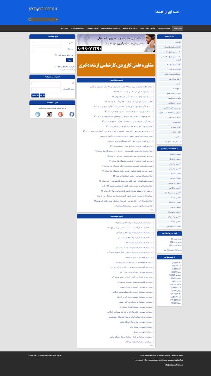 نمونه کار طراحی سایت صدای راهنما