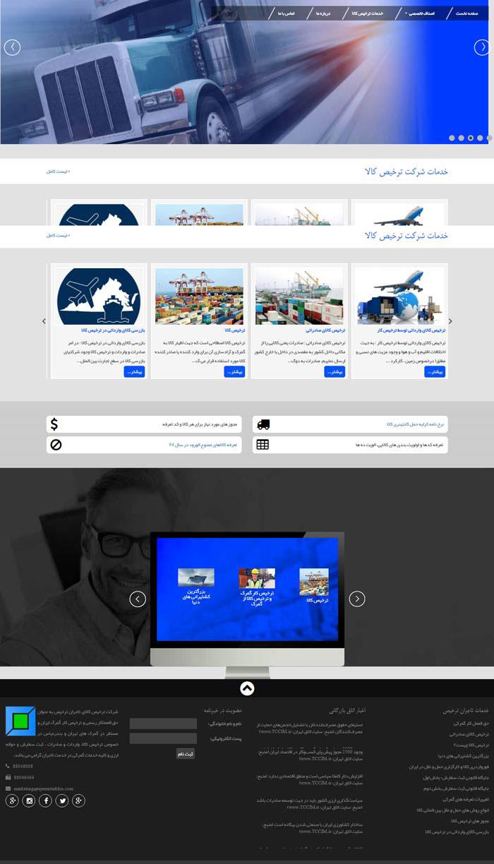طراحی سایت تاجران ترخیص