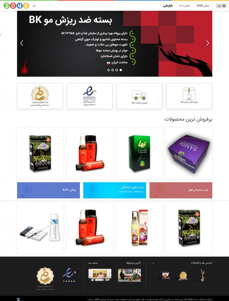 طراحی سایت 5040