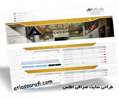 طراحی سایت صرافی اطلس