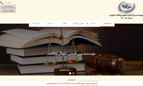 نمونه طراحی سایت موسسه بین المللی حقوقی فانوس