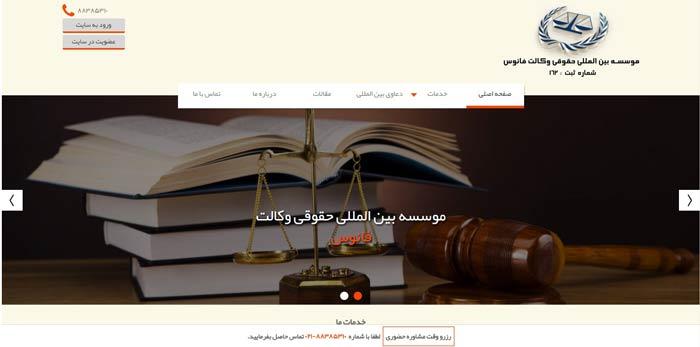 طراحی سایت موسسه بین المللی حقوقی فانوس