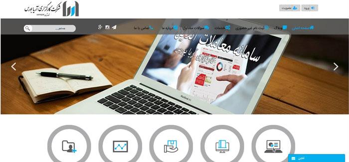 نمونه کار طراحی سایت شرکن کارگزاری آریا بورس