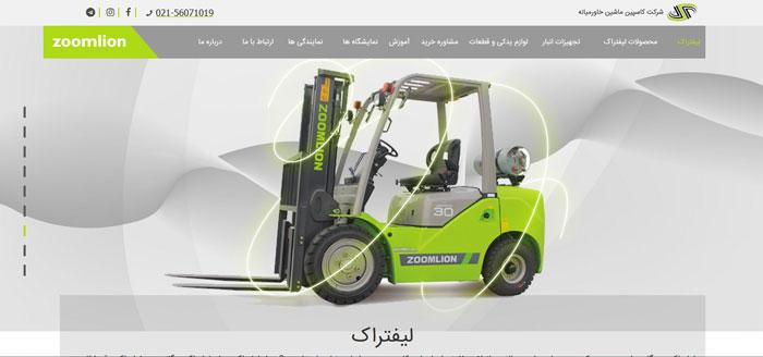 نمونه طراحی سایت و سئوی شرکت کاسپین ماشین