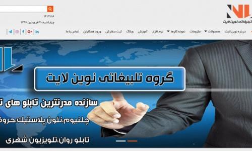 نمونه کار طراحی سایت و سئوی شرکت نوین لایت
