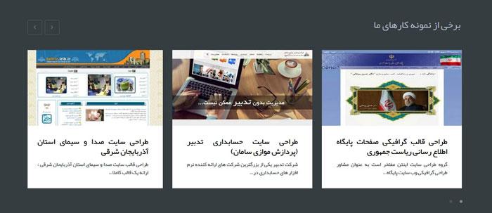 سایت های طراحی وب سایت