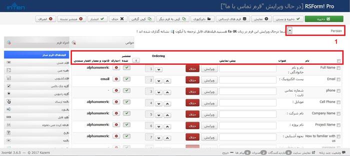 جزئیات ساخت فرم در طراحی سایت و آموزش تصویری کامپوننت RSform