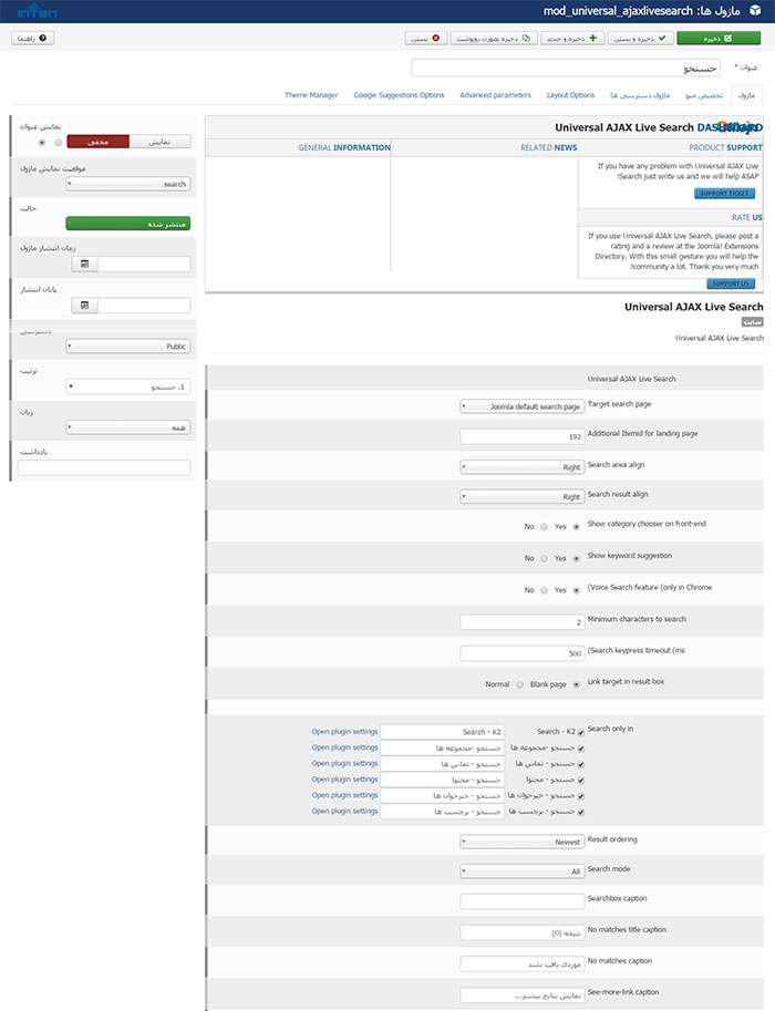 آموزش فعال سازی جستجوی پیشرفته سایت در طراحی سایت