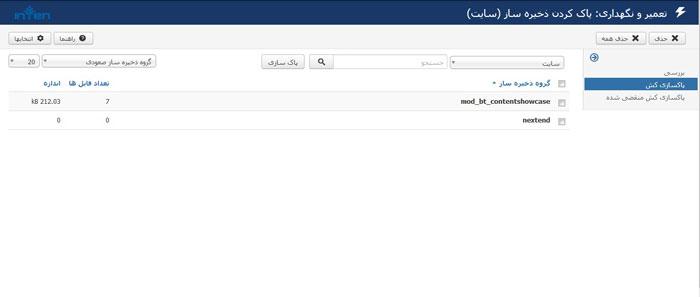 آموزش طراحی سایت، ماژول نمایش محتوای سایت