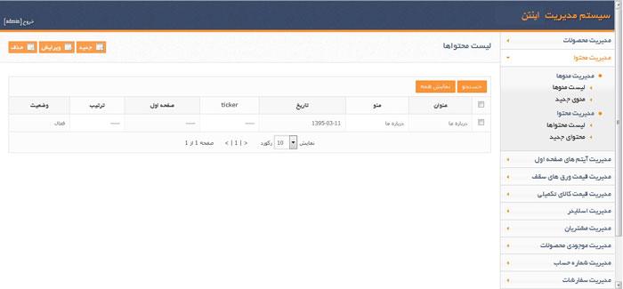 مدیریت وب سایت با سیستم های مدیریت محتوای اینتن