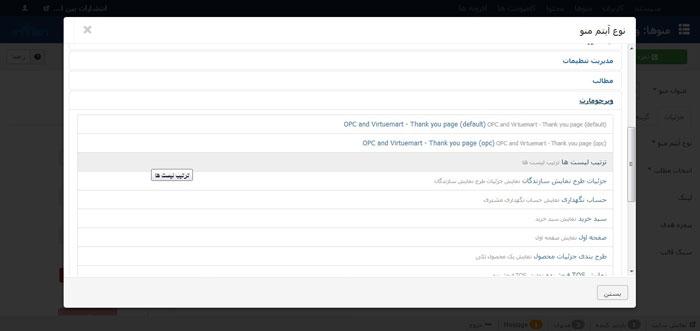 آموزش ایجاد پنل کاربری سایت های فروشگاهی در طراحی سایت