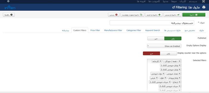 آموزش طراحی سایت و فعال سازی جستجوی هوشمند سایت های فروشگاهی