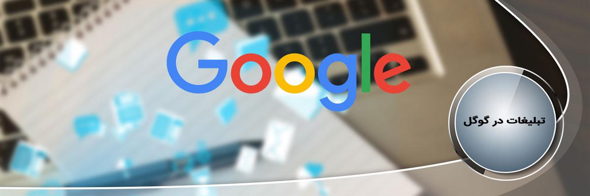 تبلیغات-در-گوگل