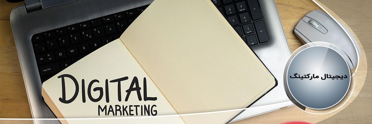 دیجیتال-مارکتینگ