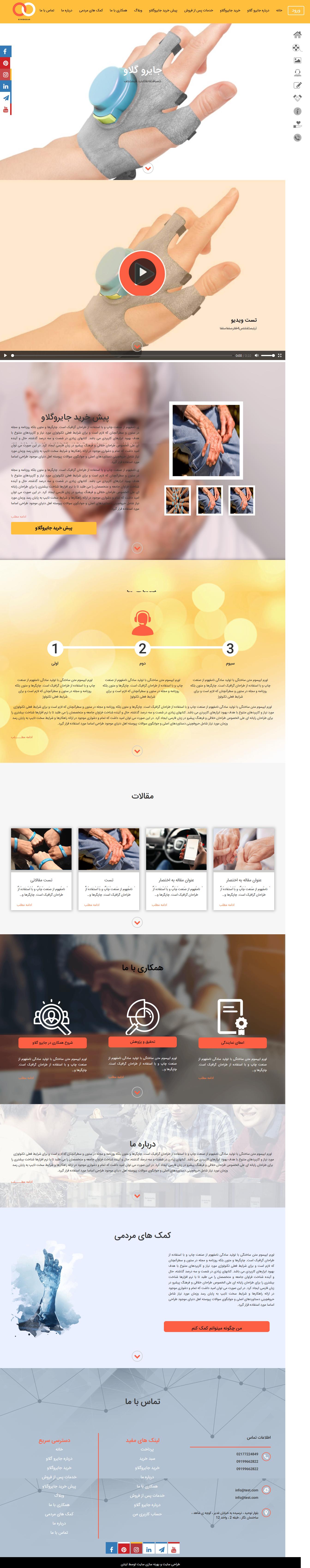 نمونه کار طراحی سایت جایرو