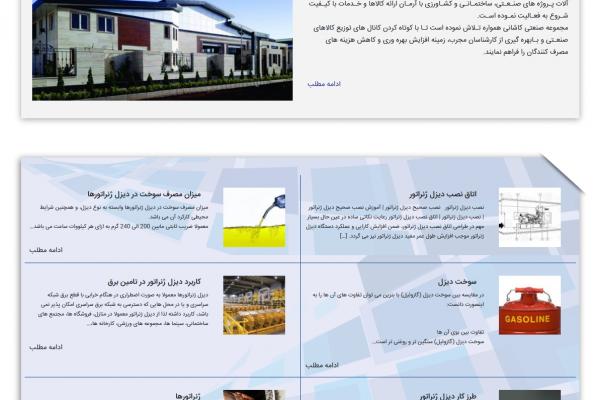 نمونه کار طراحی سایت دیزل ژنراتور کاشانی