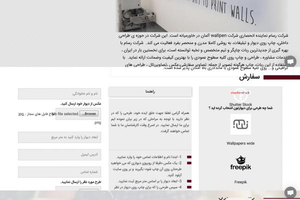 نمونه کار طراحی سایت رسام نگارگر فردا